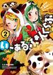 いーあるふぁんくらぶ 2(REX COMICS)