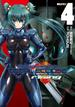 マブラヴオルタネイティヴトータル・イクリプスrising 4 (電撃コミックス)(電撃コミックス)