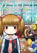 女子大生の日常 2 (MFコミックスアライブシリーズ)(MFコミックス アライブシリーズ)