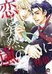 恋は突然、嵐のように (KAIOHSHA COMICS)(GUSH COMICS)