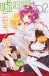 噓つき王子とニセモノ彼女 2 (なかよし)(なかよしKC)