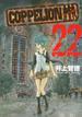 COPPELION 22 (ヤンマガKC)(ヤンマガKC)