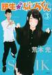 塾生★碇石くん 3 (ヤンマガKC)(ヤンマガKC)