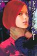 ドライアンドヘビー 1 (週刊少年マガジン)(少年マガジンKC)