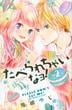たべられちゃいなヨ! Vol.2 (別冊フレンド)(別冊フレンドKC)