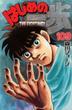 はじめの一歩 109 THE FIGHTING! (講談社コミックスマガジン)(少年マガジンKC)