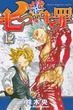 七つの大罪 12 (講談社コミックスマガジン)(少年マガジンKC)