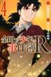 金田一少年の事件簿R 4 (講談社コミックスマガジン)(少年マガジンKC)