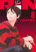 RiN volume8 (講談社コミックスデラックス)