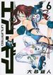 エア・ギアUNLIMITED 6 (講談社コミックスデラックス)