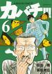 カバチ!!! 6 (モーニングKC)(モーニングKC)