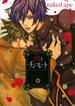 血とチョコレート 1 (ARIA)(KCxARIA)