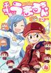 干物妹!うまるちゃん 4(ヤングジャンプコミックス)