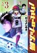 バルセロナの太陽 NO.3 (ヤングジャンプコミックス)(ヤングジャンプコミックス)