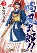 喝風太郎!! 2 (ヤングジャンプコミックスGJ)(ヤングジャンプコミックス)