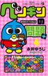 ペンギンの問題+ 4 (コロコロコミックス)(コロコロコミックス)