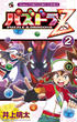 パズドラZ 2(コロコロコミックス)