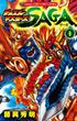 デュエル・マスターズSAGA 1 (コロコロコミックス)(コロコロコミックス)