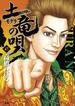 土竜の唄 43 (ヤングサンデーコミックス)(ヤングサンデーコミックス)