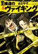 王様達のヴァイキング 6 (ビッグコミックス)(ビッグコミックス)