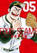 フォーシーム 05 (ビッグコミックス)(ビッグコミックス)