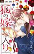 狐の嫁入り (ベツコミフラワーコミックス)(別コミフラワーコミックス)