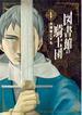図書館の騎士団 1 (BUNCH COMICS)(バンチコミックス)
