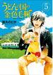 うどんの国の金色毛鞠 5 (BUNCH COMICS)(バンチコミックス)