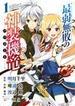 最弱無敗の神装機竜 1 (ガンガンコミックスONLINE)(ガンガンコミックスONLINE)