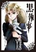 黒執事 20 (G FANTASY COMICS)(Gファンタジーコミックス)
