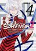 DEVIL SURVIVOR2 THE ANIMATION 4(Gファンタジーコミックス)