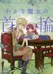 小さな魔女の首輪 3(Gファンタジーコミックス)