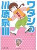 ワタシの川原泉 3 川原泉傑作集 (花とゆめCOMICSスペシャル)