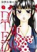 東京DTED 3(ジェッツコミックス)