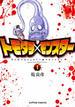 トモダチ×モンスター 1(アクションコミックス)