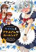 ケイくんとアヤメさんがルームシェア Vol.2(アクションコミックス)