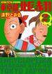 東京都北区赤羽 増補改訂版 2(アクションコミックス)