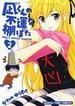 凪くんの不運な棚ぼた 2 (MANGA TIME COMICS)(まんがタイムコミックス)
