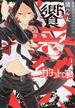 饗愛カタストロフィ 1 (シルフコミックス)(シルフコミックス)