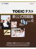 TOEICテスト新公式問題集 Vol.6