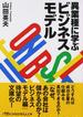 異業種に学ぶビジネスモデル(日経ビジネス人文庫)