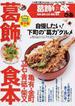 葛飾食本ぴあ 亀有・金町・立石・青砥・柴又(ぴあMOOK)