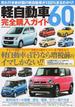 軽自動車60車種完全購入ガイド 装備/スペック/価格/カラーバリエーションなど全車完全網羅の徹底紹介(COSMIC MOOK)