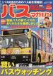 バスマガジン バス好きのためのバス総合情報誌 vol.68 乗りバス・撮りバス必見!賢いバスウォッチング