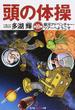 頭の体操 第10集 銀河アドベンチャー・ツアーへようこそ(知恵の森文庫)
