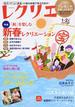 レクリエ 高齢者介護をサポートするレクリエーション情報誌 2015−1・2月 「和」を楽しむ新春レク・1人でもできるゲームレク(別冊家庭画報)