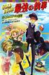 GOLD RUSH!最強の執事 ぼくらのステキな冒険(ポプラポケット文庫)