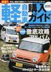 最新!!軽自動車購入ガイド 2015(サクラムック)