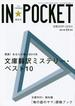 IN★POCKET 2014年11月号