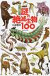 謎の絶滅生物100